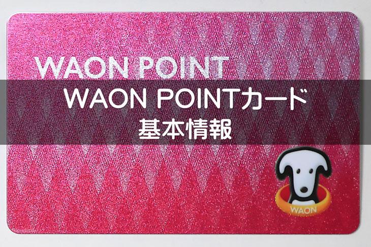 WAON POINTカードの基本情報