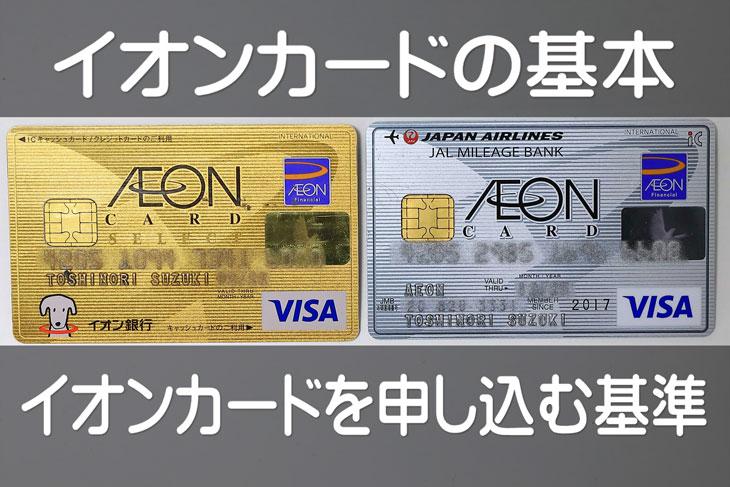 イオンカードの基本情報と申し込むかの判断基準