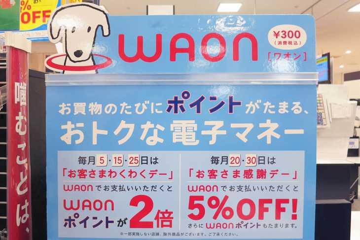 電子マネー WAONについて徹底解説