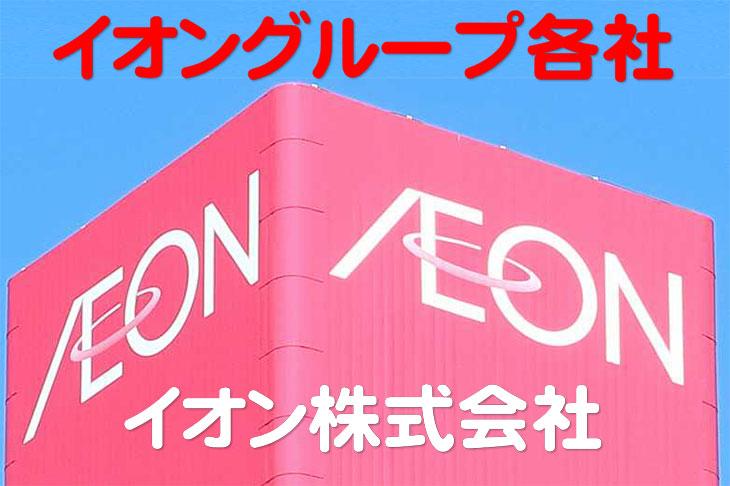 イオン株式会社