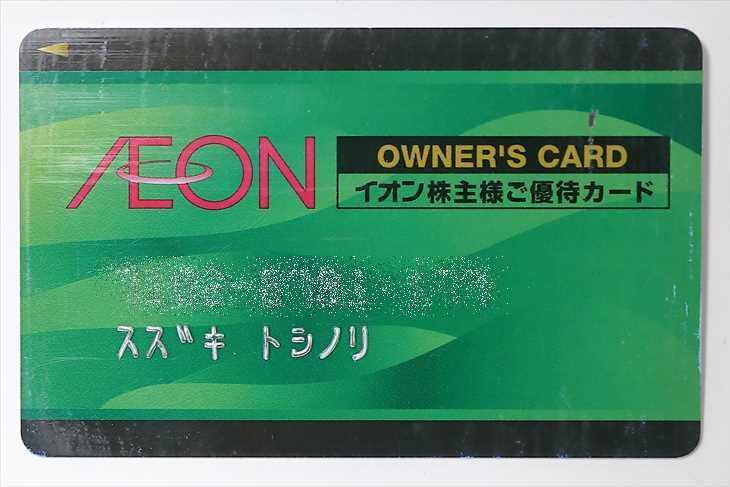 イオン オーナーズカード