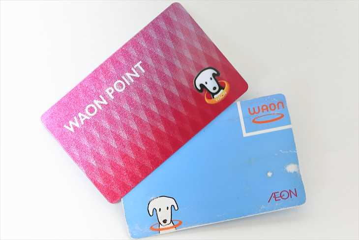 WAONカード2種類