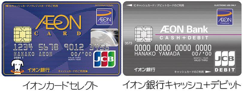 イオンカードセレクトとイオン銀行キャッシュ+デビット