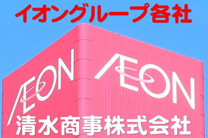 清水商事株式会社(清水フードセンター)