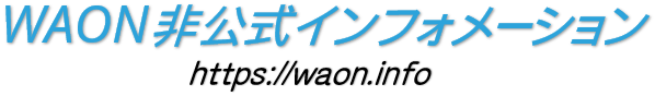 WAON・イオン非公式インフォメーション