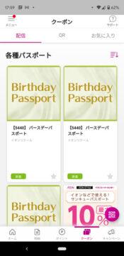 イオンウォレット バースデーパスポート配信画面