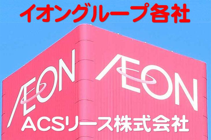ACSリース株式会社