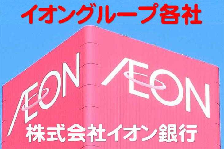 株式会社イオン銀行
