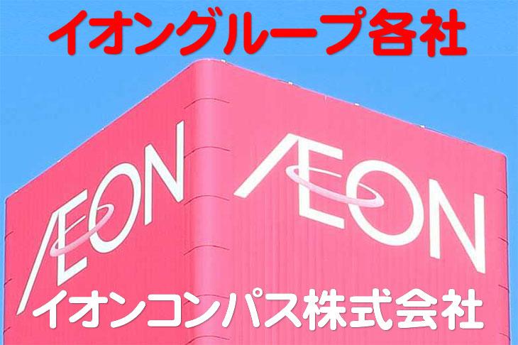 イオンコンパス株式会社