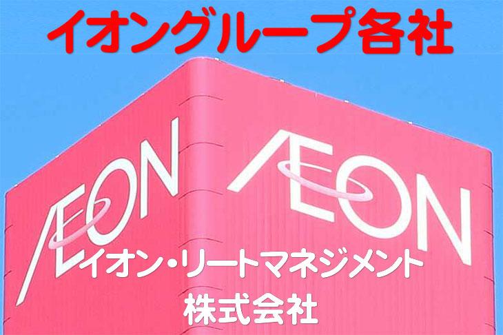 イオン・リートマネジメント株式会社