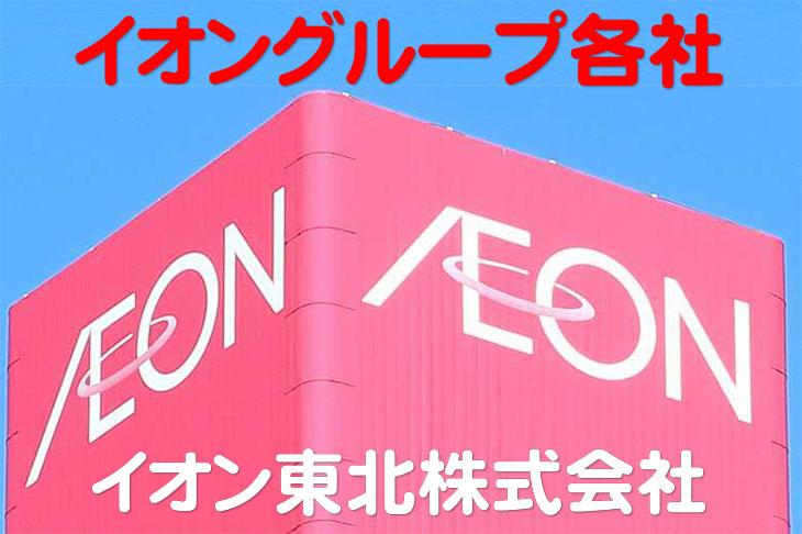 イオン東北株式会社