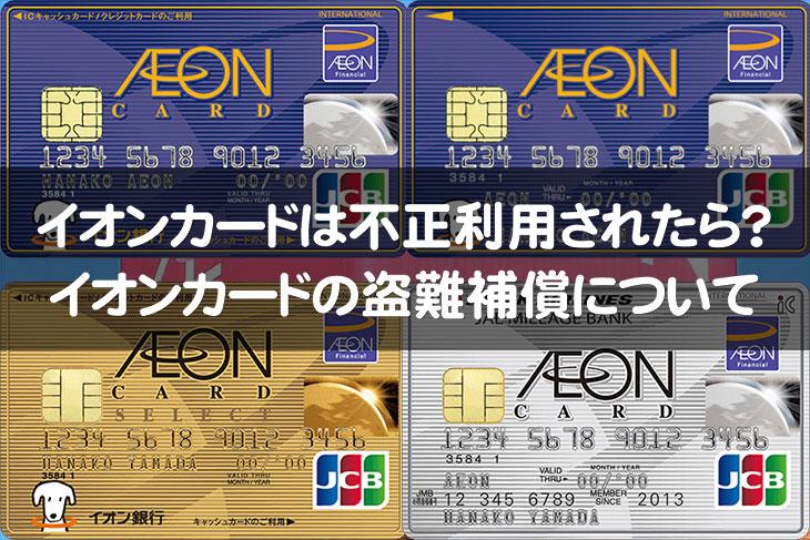 イオンカードが不正利用されたら保障はある?盗難や紛失の被害にあった場合の補償は?