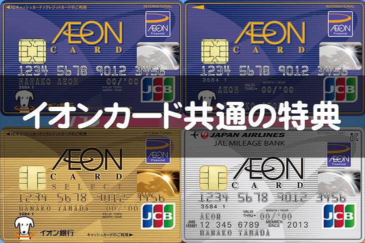 イオンカードの特典・メリットとデメリット 一覧