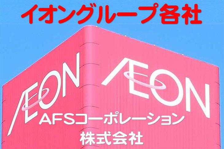 AFSコーポレーション株式会社