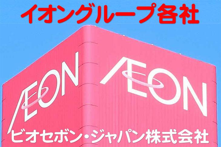 ビオセボン・ジャパン株式会社