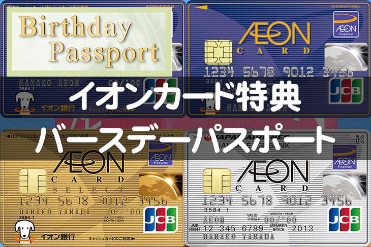 イオンカード特典「バースデーパスポート」の受取り方法と使い方