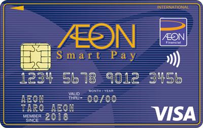 イオン スマートペイカード(リボ専用カード)