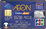 イオンTHRU WAYカード(WAON一体型)