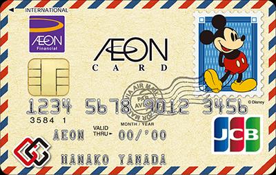イオンカード(WAON一体型・G.Gマーク付/ミッキーマウスデザイン)