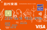 シマムラ ミュージックカード