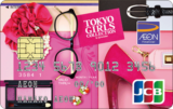イオンカード(TGCデザイン)