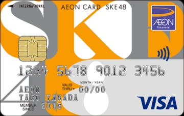 イオンカード(SKE48)