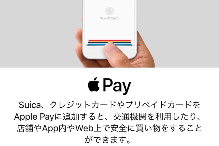 三井住友カード Apple Pay