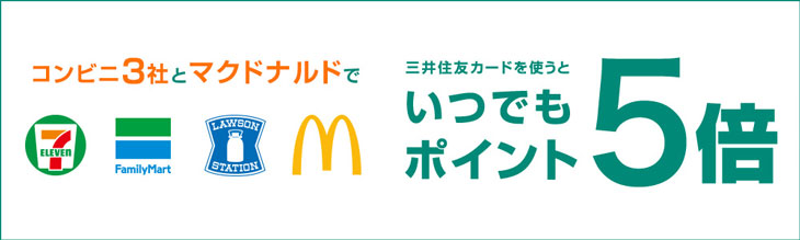三井住友カード セブンイレブン・ファミマ・ローソン・マクドナルドでいつでもポイント5倍