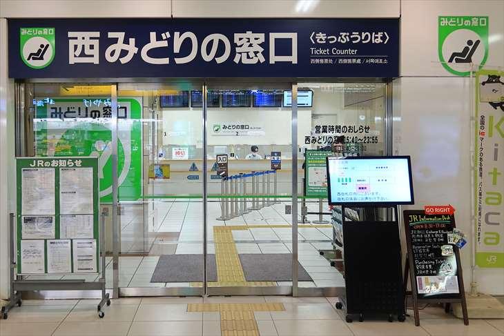 JR北海道 緑の窓口