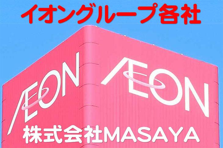 株式会社MASAYA