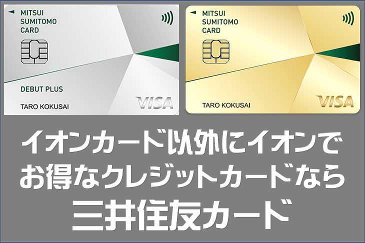三井住友カードはイオンでもお得になるおすすめのクレジットカード