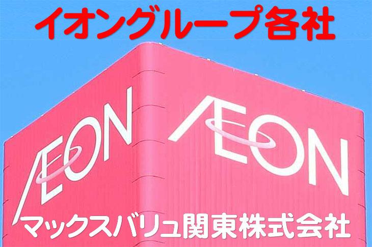 マックスバリュ関東株式会社