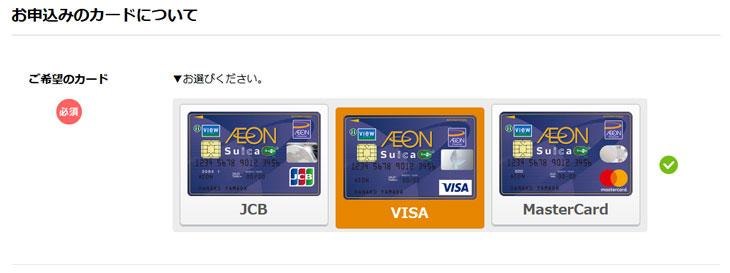 イオンカードにつけるべき国際ブランド
