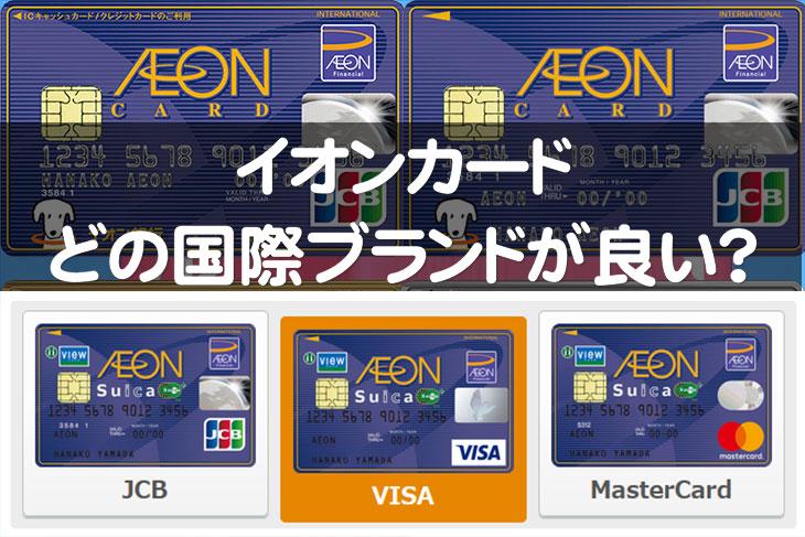 イオンカードで選択する国際ブランドとは?JCB・VISA・Mastercard、どれを選べば良い?
