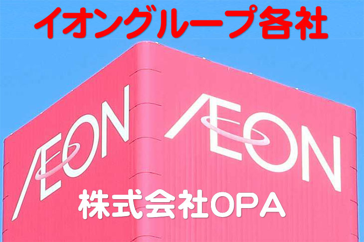 株式会社OPA