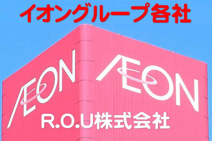 R.O.U株式会社