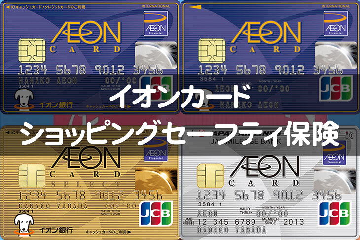 イオンカードの「ショッピングセーフティ保険」