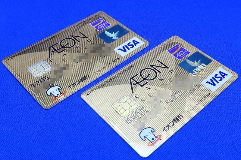 イオンゴールドカード2種類