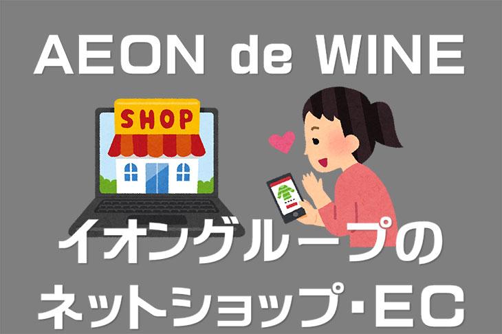 AEON de WINEはイオンのワイン専門店