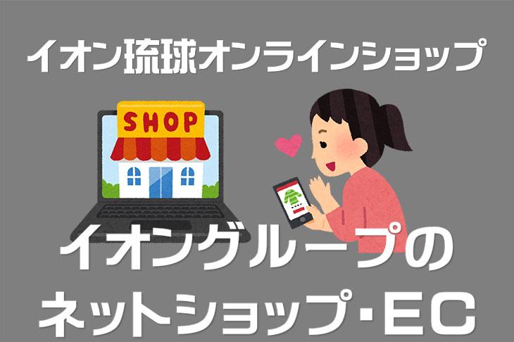 イオン琉球オンラインショップは沖縄名産品が買えるネットショップ