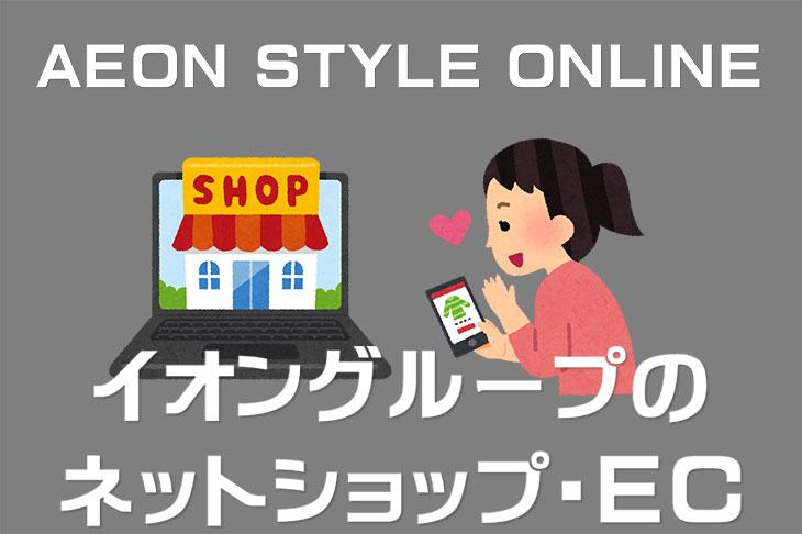 AEON STYLE ONLINE(イオンスタイルオンライン)