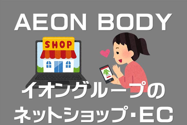 AEON BODY