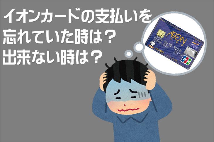 イオンカードの支払いが出来なかった・滞納してしまった・支払えない時はどうすれば良いか?対策方法を紹介