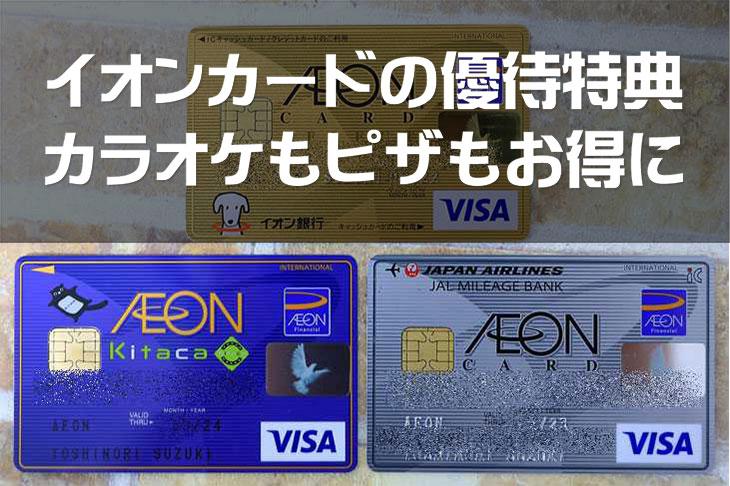 イオンカードは優待特典・カラオケもお得で充実!お得になる施設も紹介