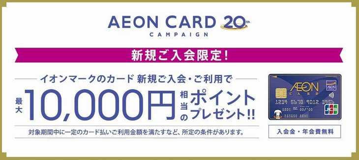 イオンカードキャンペーン