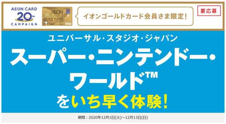 イオンゴールドカード キャンペーン