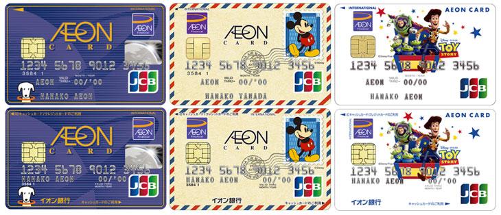 イオンゴールドカード 対象イオンカード