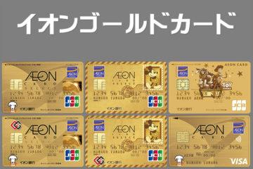 無料で持てる「イオンゴールドカード」はどうすれば手に入れられる?メリットも紹介