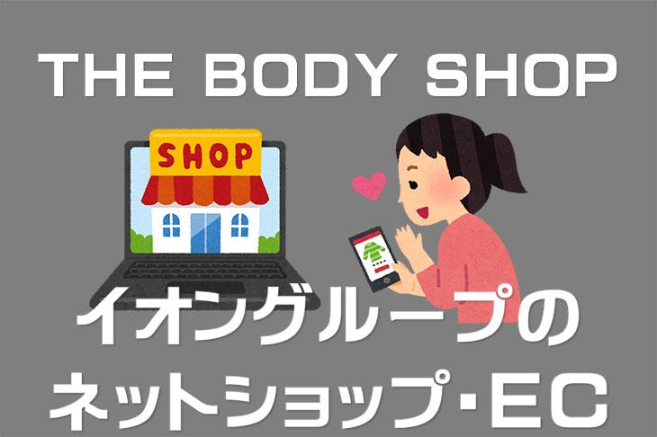 THE BODY SHOPはネット限定品もあるネットショップ