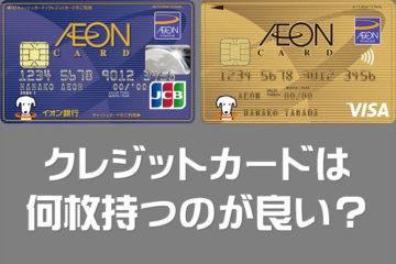 クレジットカードは何枚持つのが良いのか?